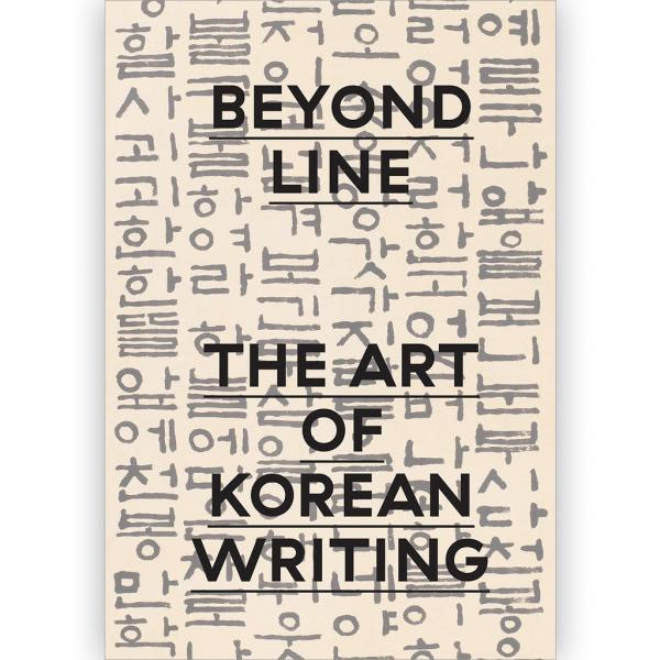 Beyond Line: The Art of Korean Writing exhibition catalogue